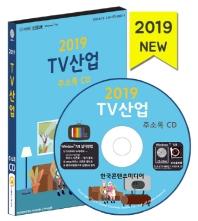 TV산업 주소록(2019)