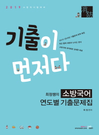 최정쌤의 소방국어 연도별 기출문제집(2019)(기출이 먼저다)