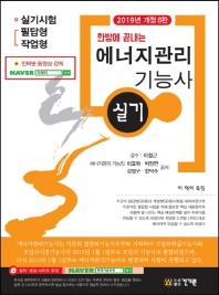 에너지관리 기능사 실기(2019)(한방에 끝내는)(개정판 8판)