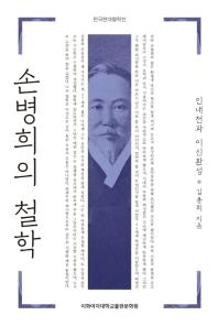 손병희의 철학: 인내천과 이신환성(한국현대철학선)
