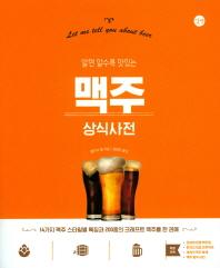 맥주 상식사전