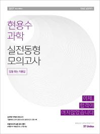 현용수 과학 실전동형 모의고사(2017)(5판)(공단기 실전동형 모의고사 시리즈)