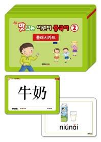 맛있는 어린이 중국어 2단계 플래시카드(New)
