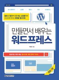 만들면서 배우는 워드프레스(2판)