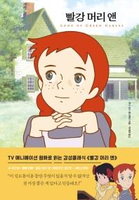 빨강 머리 앤(더모던 감성클래식 2)(양장본 HardCover)