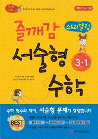 초등 서술형 수학 3-1(2017)(즐깨감 스토리텔링)(개정판)(즐깨감 수학 시리즈)
