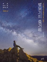 별보기의 즐거움(별지기 입문 시리즈)