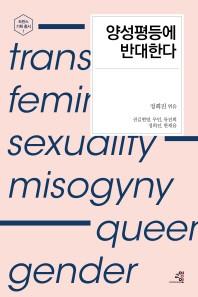 양성평등에 반대한다(도란스 기획 총서 1)