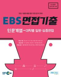 EBS 면접기출: 인문계열-대학별 일반 심층면점