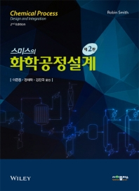 화학공정설계(2020)(스미스의)(2판)