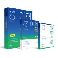 공무원 어휘끝 세트(어원북+테마북+암기북)(전3권)