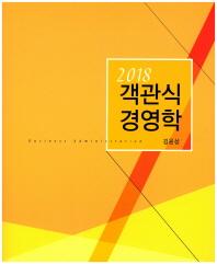 객관식 경영학(2018)(7판)