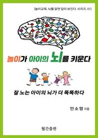 놀이가 아이의 뇌를 키운다