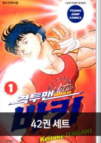 격투맨 바키 42권 완결 세트