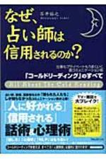 [해외]なぜ,占い師は信用されるのか? 裏コミュニケ―ション術「コ―ルドリ―ディング」のすべて