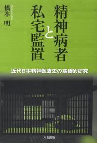 精神病者と私宅監置-近代日本精神醫療史の