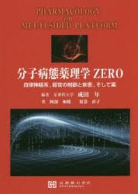 分子病態藥理學ZERO 自律神經系,器官の制御と疾患,そして藥
