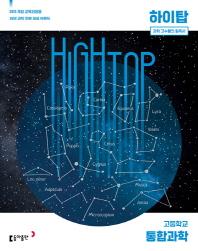 고등 통합과학(2021)(High Top(하이탑))