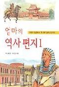 엄마의 역사편지 1 /웅진주니어/1-630184
