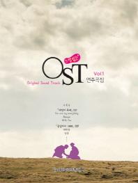 느낌있는 OST 연주곡집 vol. 1