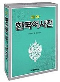 교학 한국어사전