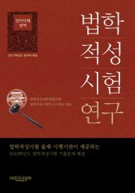 법학적성시험 연구: 언어이해 영역(2013)(별쇄본) #