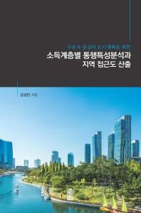 소득계층별 통행특성분석과 지역 접근도 산출(수요자 중심의 도시계획을 위한)