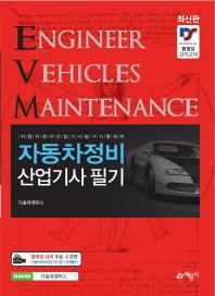 자동차정비산업기사 필기(개정판 5판)
