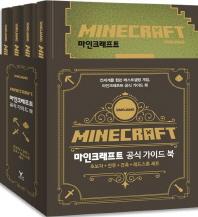 마인크래프트 공식 가이드북 세트(양장본 HardCover)(전4권)