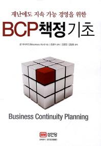 BCP 책정 기초(재난에도 지속 가능 경영을 위한)(반양장)