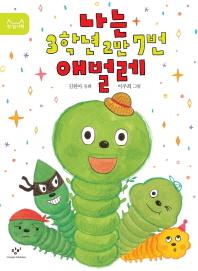 나는 3학년 2반 7번 애벌레(첫 읽기책)