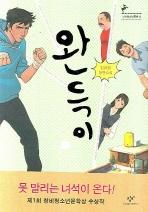 완득이 (양장본) / 창비[1-450029]