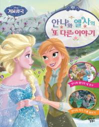 안나와 엘사의 또 다른 이야기(디즈니 겨울왕국)(양장본 HardCover)