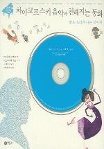 차이코프스키음악과 친해지는 동화(CD1장포함)(클래식 음악 동화 7 7)