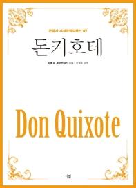 돈키호테(큰글자)(큰글자 세계문학컬렉션 7)