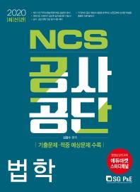 공사공단: 법학(2020)(NCS)