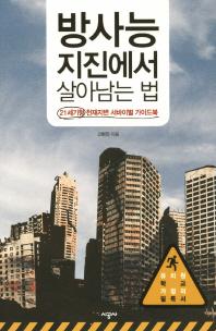방사능 지진에서 살아남는 법 - 21세기형 천재지변 서바이벌 가이드북 (유치원 학교 가정의 필독서) 사회,정치,법,과학 > 사회