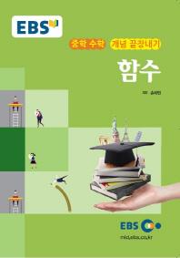중학 수학 개념 끝장내기 함수(2020)(EBS 강의노트)