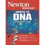생명과학의 기초 DNA