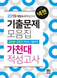 가천대 대입수시적성고사 기출문제 모음집(2019)(넥젠)
