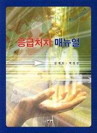 응급처치 매뉴얼 (김재호 외, 2013년)