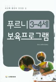 푸르니 3-4세 보육프로그램(사고력 증진에 중점을 둔)