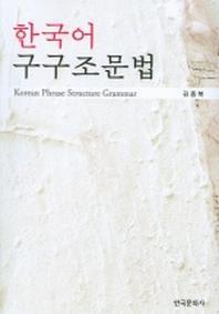 한국어 구구조문법