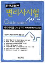 변리사시험 가이드(2010)(전면개정판)