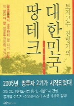 대한민국 땅테크