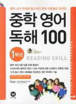 중학 영어 독해 100(1학년)(2011)(READING SKILL)