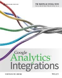 구글 애널리틱스로 모아보는 데이터(에이콘 검색 마케팅 웹 분석 시리즈)