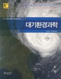 대기환경과학(6판)