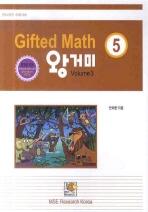 GIFTED MATH 5학년 (VOLUME 3)(2009)(왕거미)