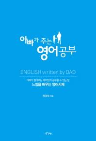 아빠가 주는 영어공부